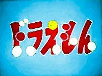 136-Doraemon.jpg