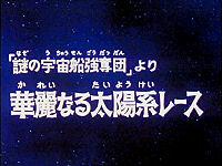 Captain Future Karei naru Taiyôkei Race