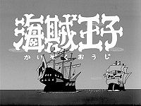 海賊王子 (1966年のテレビアニメ...