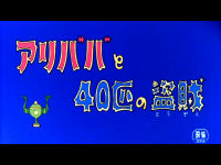 Ali Baba to 40-piki no Tôzoku